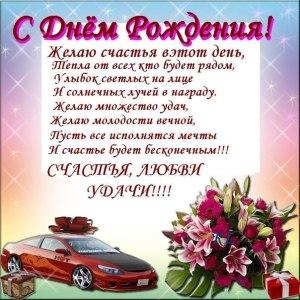 День рождения Лукьянцев