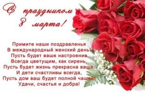 8-марта_поздравление