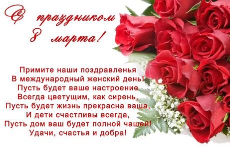 Красивый стих поздравления девушки для мамы