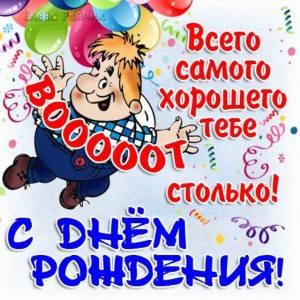 с днем рождения Гуничев
