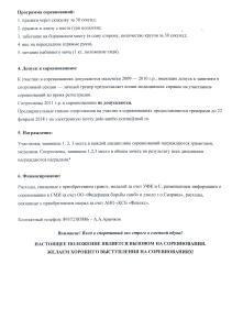 офп стр 2