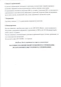 чемпионат стр.2