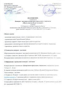КОНКУРС СТР 1