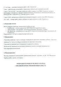 КОНКУРС СТР 2