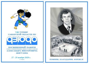 Турнир Жигулева 2020
