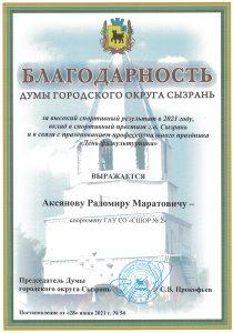 Аксянов - Р. - 28.06.21 - Благодарность Думы г.о.Сызрань