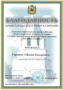 Гаранин - 28.06.21 - Благодарность Думы г.о.Сызрань