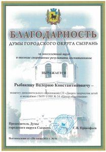 28.06.21 - Благодарность Думы г.о.Сызрань
