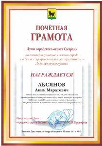 30.06.21 №43 - ПГ Думы г.о.Сызрань